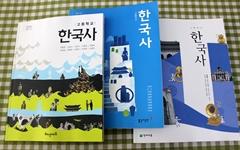 고교 한국사 3종, 일본 시민단체 활동 조명 '눈길'