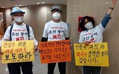 '제65회 신문의 날' 기념식, 기습 시위한 이유는?