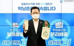박남춘 인천시장, 탈(脫)플라스틱 '고고 챌린지' 동참