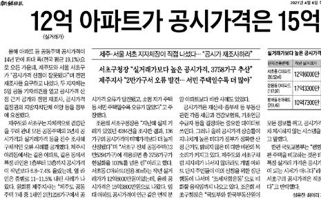 """""""서초 12억 아파트 공시가격 15억"""" 대체로 거짓"""