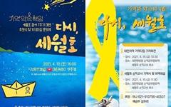 대전에서 '세월호 참사 7주기 기억다짐 추모제' 열린다