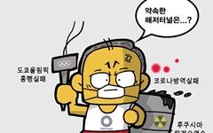 [만평] 진짜 어째쓰가(스가)...?