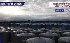 """일본, 후쿠시마 오염수 해양 방출 방침... """"더는 방치 안 돼"""""""
