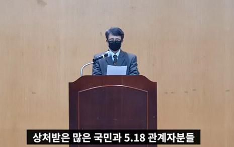 """""""5.18은 북한군 폭동"""" 망언 박훈탁 교수 결국 사과"""