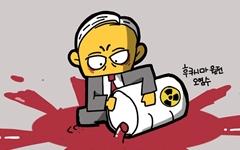 [만평] 민폐국가