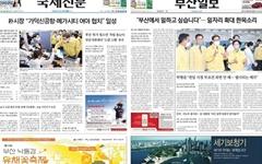 박형준 임기 첫 날, 부산언론은 '가덕신공항'에 주목