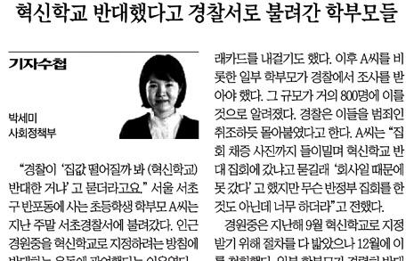 '경찰, 학부모 800명 조사설' 보도한 <조선>의 오류와 꼼수