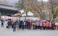 청정 자연에 죽염공장 증설? 반대 시위 나선 함양 주민들