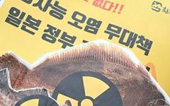 """행동나서는 거제어민들 """"일본, 오염수 방류 철회하라"""""""