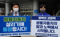"""쌍용차 회생절차 결정에, 여당 지역위원장 """"정상화 대책 마련할 것"""""""
