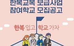 '맞춤형 디자인' '교복 구입 지원'... 한복교복 25개 학교 지원