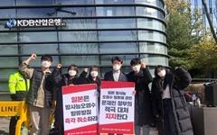 """""""일본, 방류 취소하라"""" 대학생 농성에 국회의원 지지 방문"""