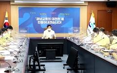 [김해] 코로나19 확산에 초등 24개교 원격수업, 학원 '휴원' 권고