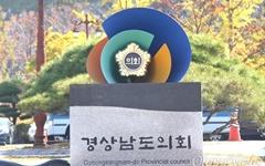 """정의당 경남 공직자협의회 """"선출직 공직자 투기 조사 4자 회의"""" 제안"""