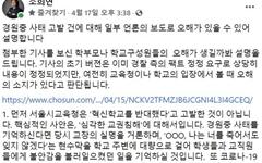 """조희연 """"경원중 학부모 아닌 분이 왜 혁신학교 반대? 확인 필요"""""""