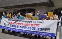 '성추행 혐의' 이장, 2019년 이어 이장협의회장 또 선출