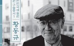 시인 황동규, 국악인 이재숙 '구술채록집' 발간