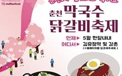 [춘천시] '21 막국수닭갈비축제' 5월~12월 시 전역에서