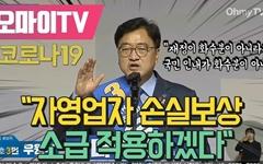 """[영상] 우원식 """"자영업자 손실보상 소급 적용하겠다"""""""