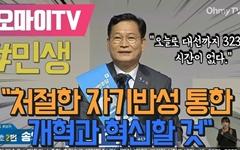 """[영상] 송영길 """"처절한 자기반성 통한 개혁과 혁신할 것"""""""