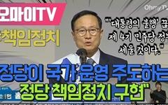 """[영상] 홍영표 """"정당이 국가 운영 주도하는 정당 책임정치 구현"""""""