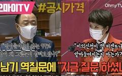 """[영상] 김은혜, 홍남기 역질문에 """"지금 질문 하셨냐"""" 질타"""
