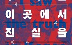 """""""우리는 이곳에서 봤다""""... '민간인 희생사건 특별전' 개막"""