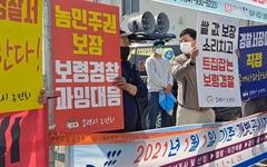 """미곡처리장 천막사건 검찰로... RPC 측 """"원만히 해결되길"""""""