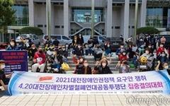 """""""대전시장 면담 요청했더니, 한달 지나 '바쁘다' 문자 보내"""""""