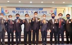 민주당 시군자치구의회 의장협, 황명선 최고위원 후보 지지