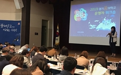 꿈의학교 운영자도 운영위원회 참여, 주요정책 결정 가능