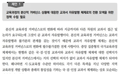 """국가교육회의 보고서 """"국·검·인정교과서 없애고 자유발행해야"""""""