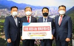 NH농협은행, 의령군에 이웃돕기 성금 1천만원 기탁