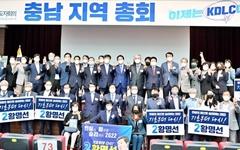 KDLC 충남지역, 황명선 민주당 최고위원 후보 지지