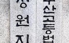 정의당 노창섭 창원시의원, '부의장 불신임 효력정지' 또 기각