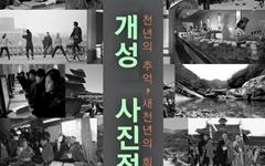 4.27 판문점 선언 3주년 기념 사진전·평화토크쇼 열린다