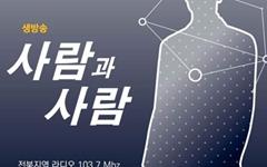 전북CBS '사람과 사람' 26년 만에 종방...'컴온 라디오'로 개편