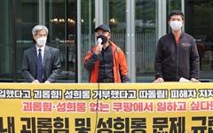 """""""쿠팡, 피해자 지지하는 글 단톡방에 올렸다고 3개월 정직"""""""