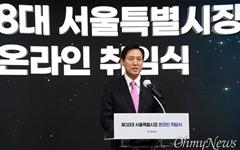오세훈 서울시장, 서민경제·청년서울·도시경쟁력 등 '다섯가지 약속'