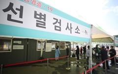 대전, 코로나19 확진자 치료 중 사망자 발생