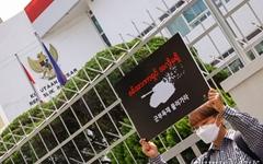 """[오마이포토] """"아세안의 미얀마 쿠데타 주역 초청 규탄한다"""""""