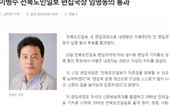 지역일간지 편집국장 10년 만에 다시 '리턴' 논란