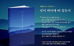 김유철 시인, 우리 사회 아픔-감동 현장을 시로 표현