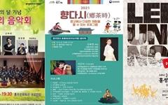 [홍성] 코로나로 지친 주민들 위한 특별한 음악회 열린다