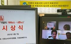 서울경제 '4대강 보 기사', 언소주 4월 '이달의 가짜뉴스·나쁜뉴스'