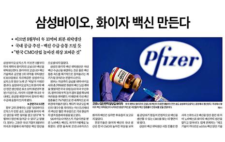"""〈한경〉 1면 삼성 보도, 기사는 """"오보""""-출처는 익명-주가는 출렁"""