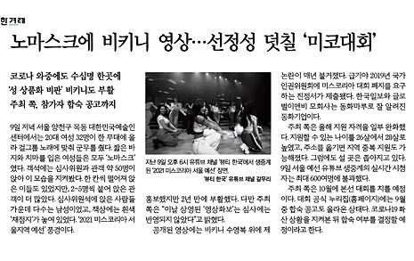 한국일보, '침묵 관행' 깨고 미스코리아 비판할까?