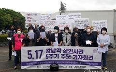 """'강남역 여성혐오 살해 5주기' 맞아 """"살아 남아 이야기한다"""""""