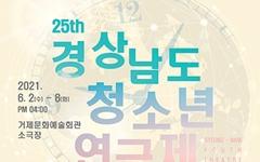 '경남청소년연극제' 오는 6월2일 거제서 개막