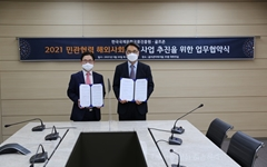 국제문화교류진흥원, ㈜골프존과 '해외사회공헌' 업무협약